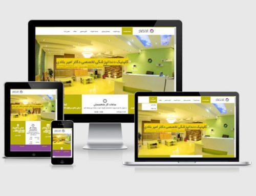 طراحی سایت کلینیکی دکتر امیر بلادی