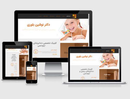 طراحی سایت کلینیکی styleyoursmile