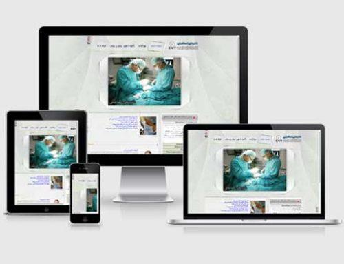 طراحی سایت پزشکی دکتر علی اسماعیلی