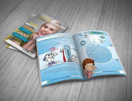 نمونه طراحی مجله پزشکی 7
