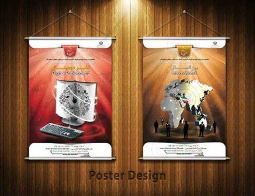 نمونه طراحی پوستر 17